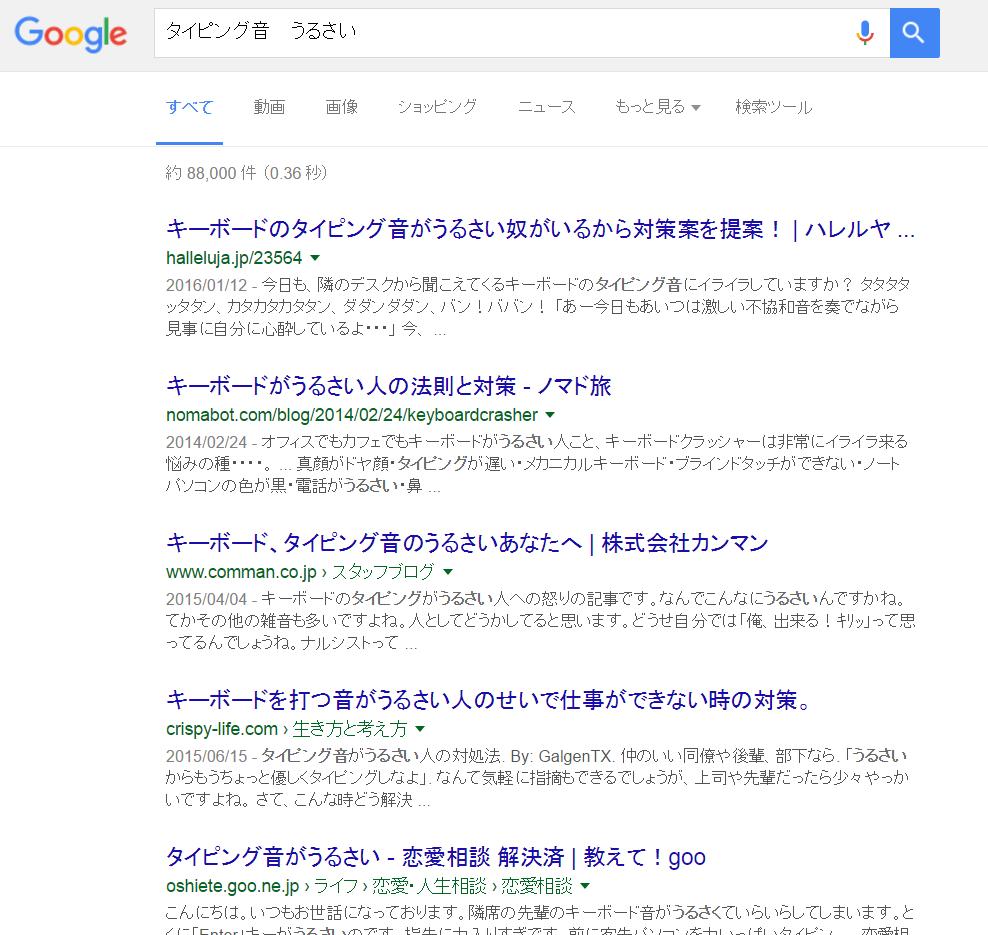 Google検索結果「タイピング音うるさい」