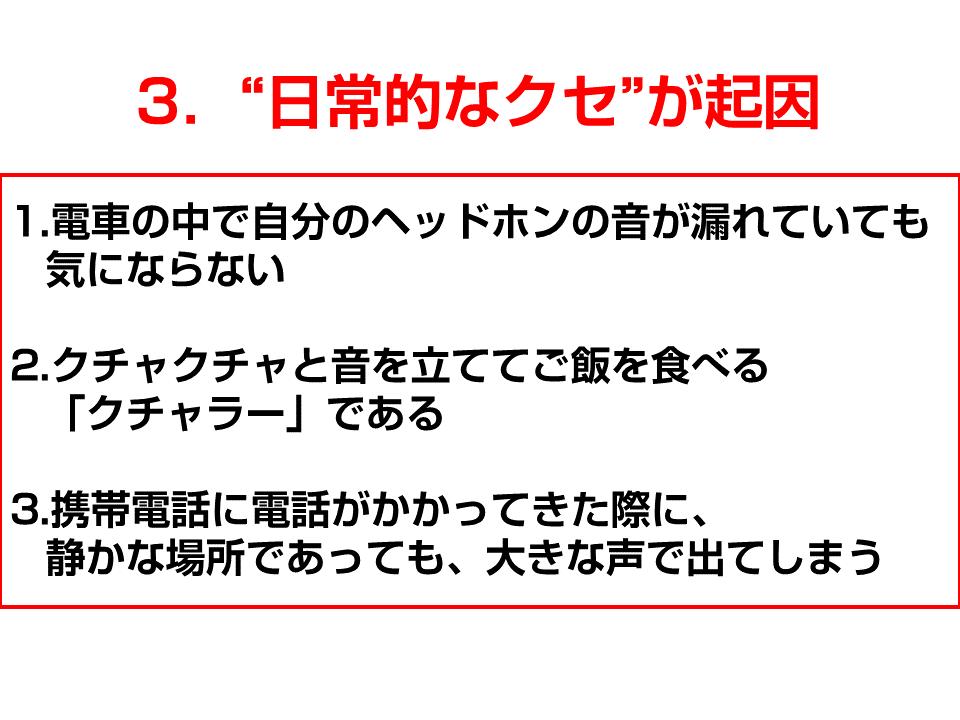 3.日常的なクセが起因