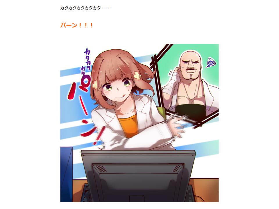 カタカタ・・・パーン!