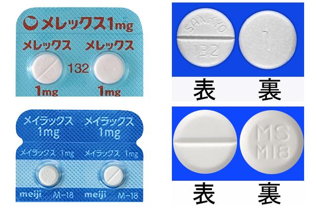 先発 エチル ロフラゼプ 酸